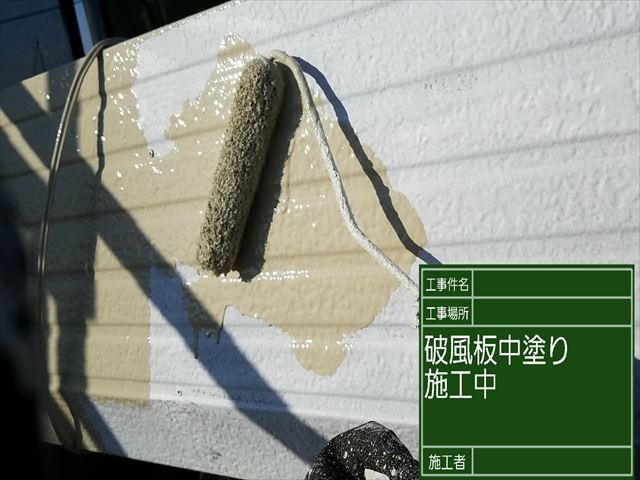 破風板中塗り_0319_M00027 (1)