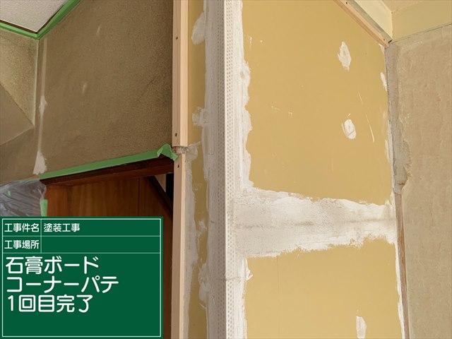 石膏ボードコーナーパテ塗装_0731_M00032 (2)