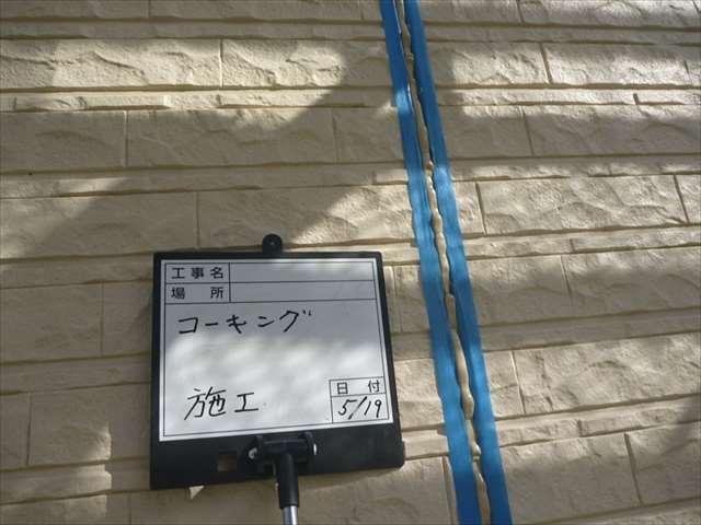 シーリング2打ち込み_M00003 (1)