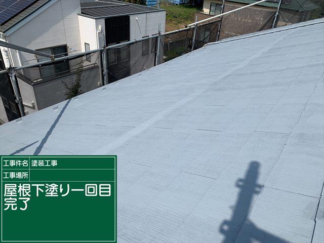 屋根下塗り0826_a0001(3)008