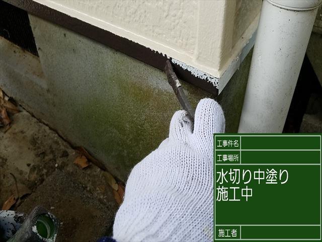 水切り中塗り_0503_M00028 (1)