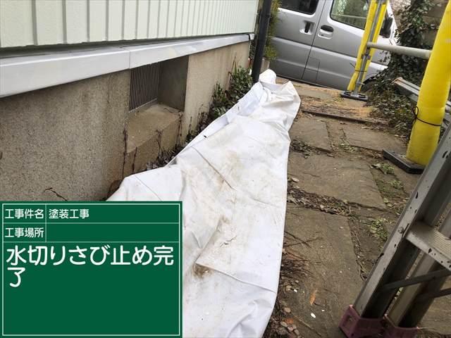 0122 水切りサビ止め(2)_M00019