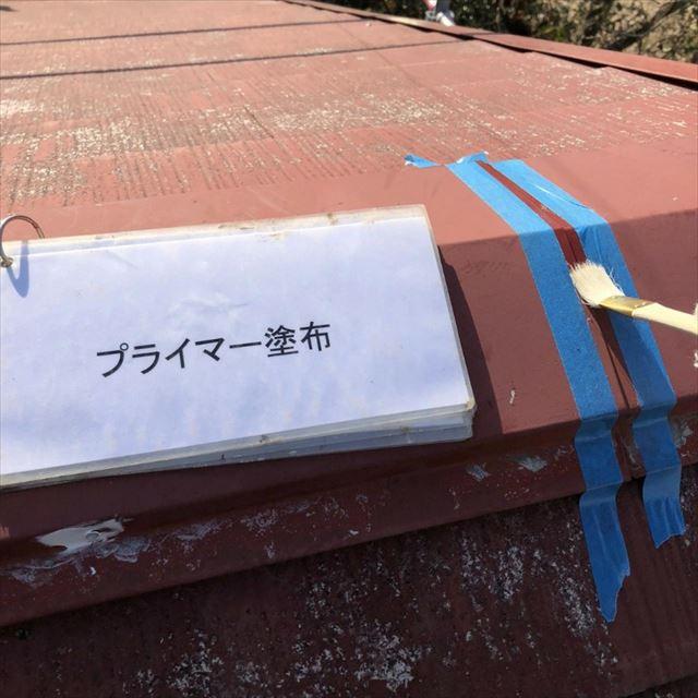 屋根プライマー20190419