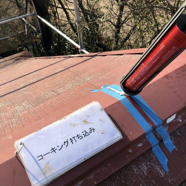 屋根コーキング打ち込み20190419