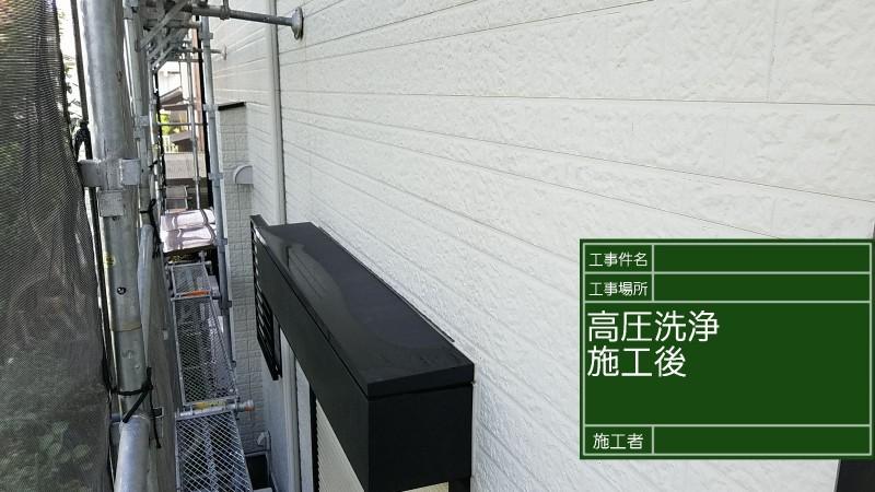 洗浄⑤20036