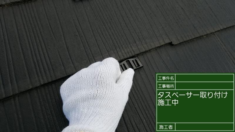 タスペーサー②20036