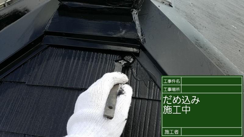 屋根⑤20036