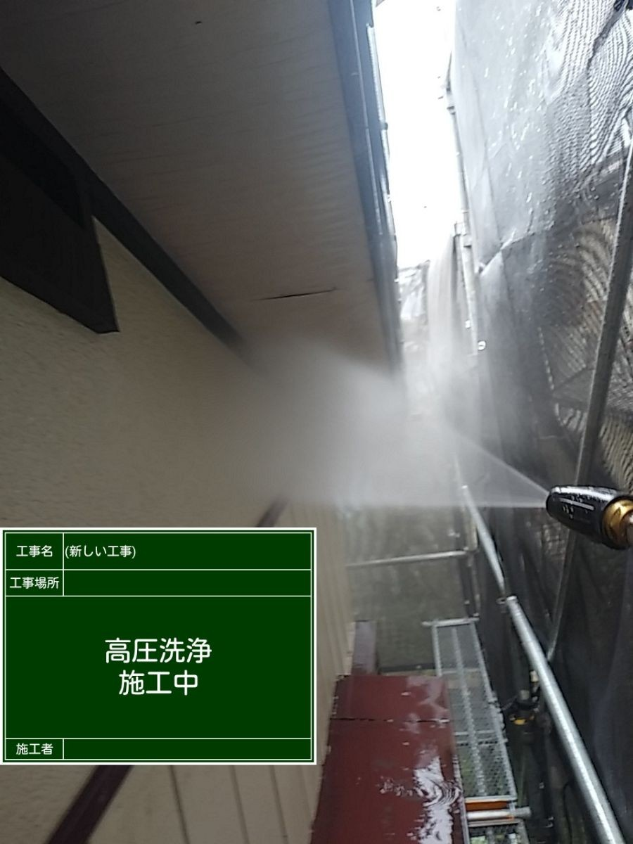 洗浄②20039