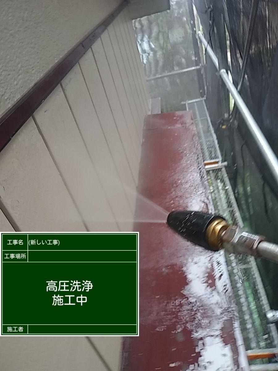 洗浄③20039