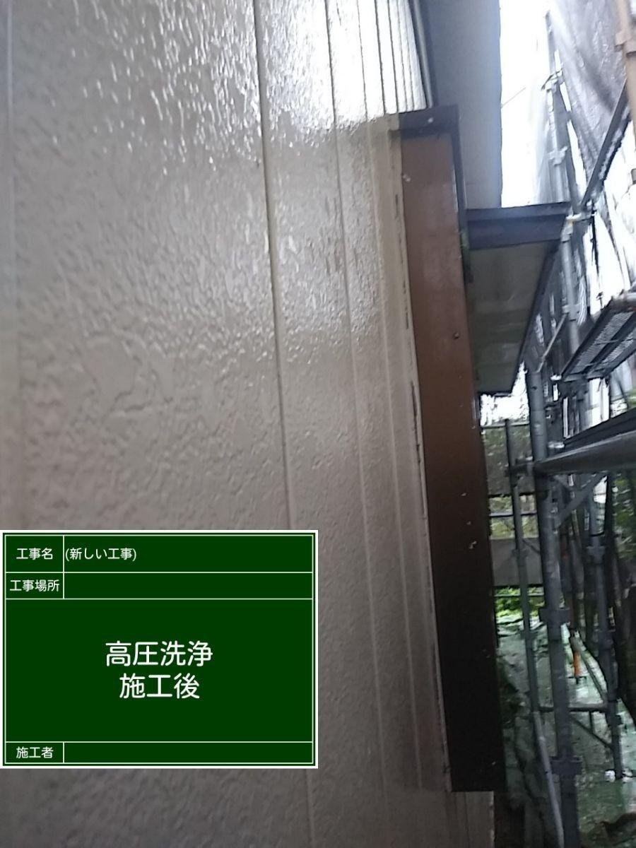 洗浄④20039