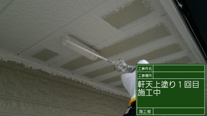 軒天③20036