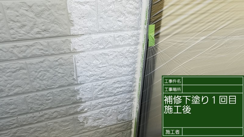外壁穴③20036