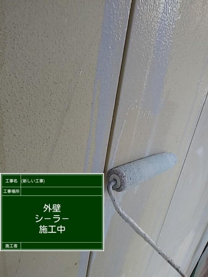 外壁①20039