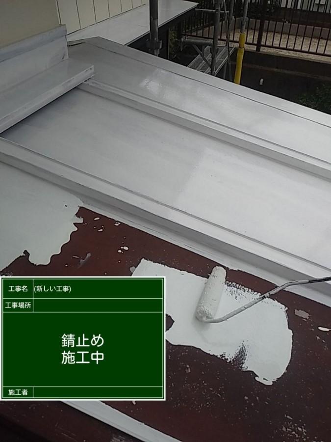 下屋根④20039