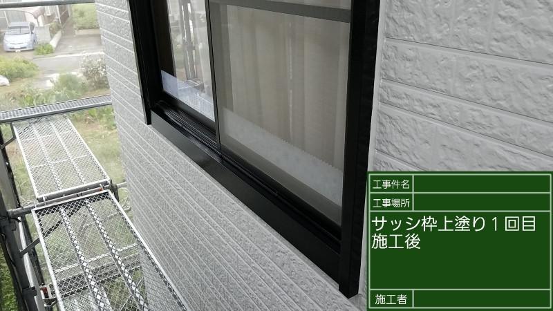 サッシ②20036