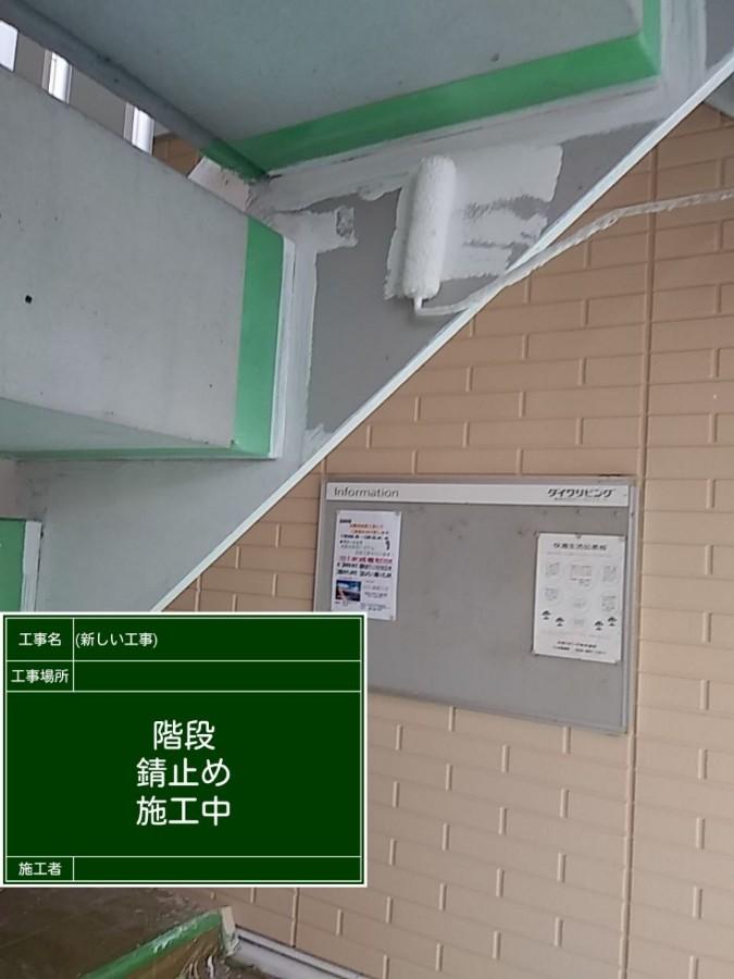 階段サビ止め20040