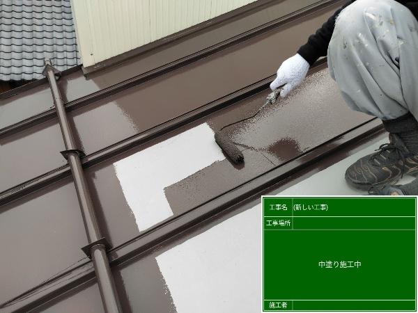 屋根中塗り20042