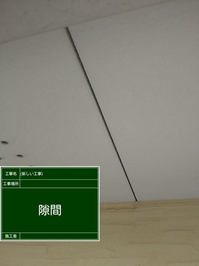 軒天コーキング20041