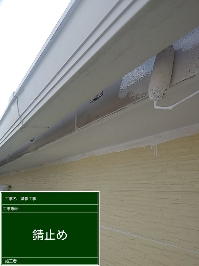 破風板下塗り20041