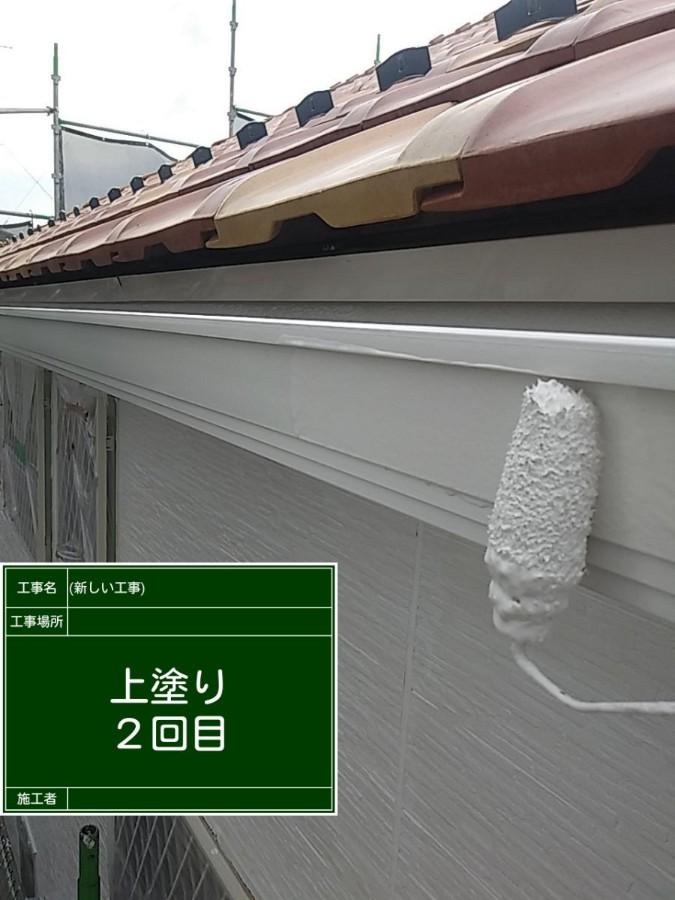 樋塗装20041