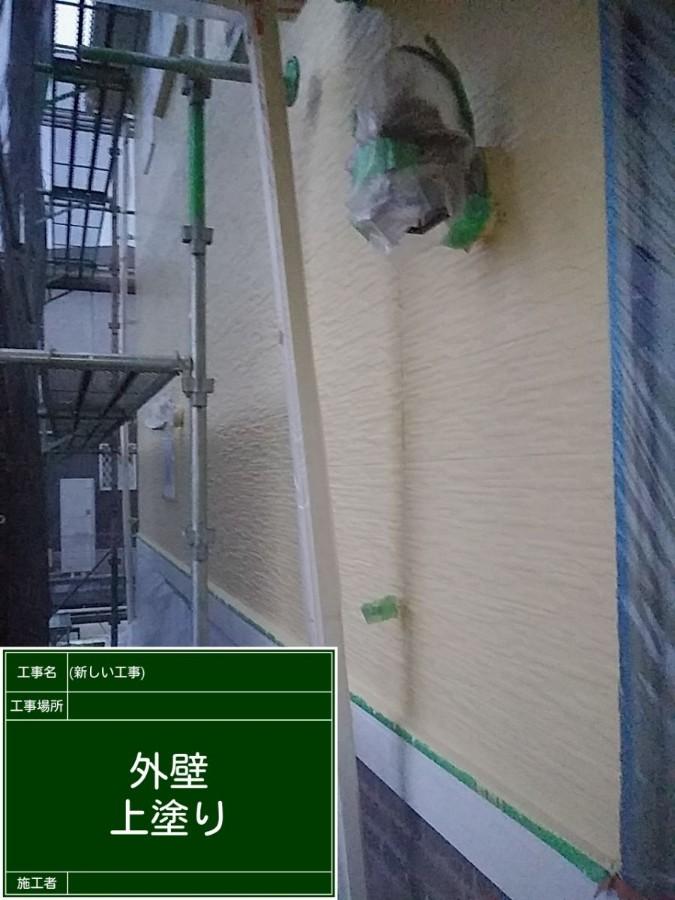 外壁1回目20041