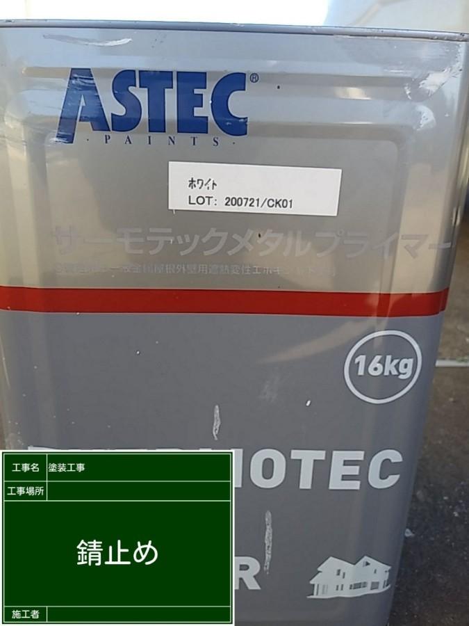 サビ止め20041