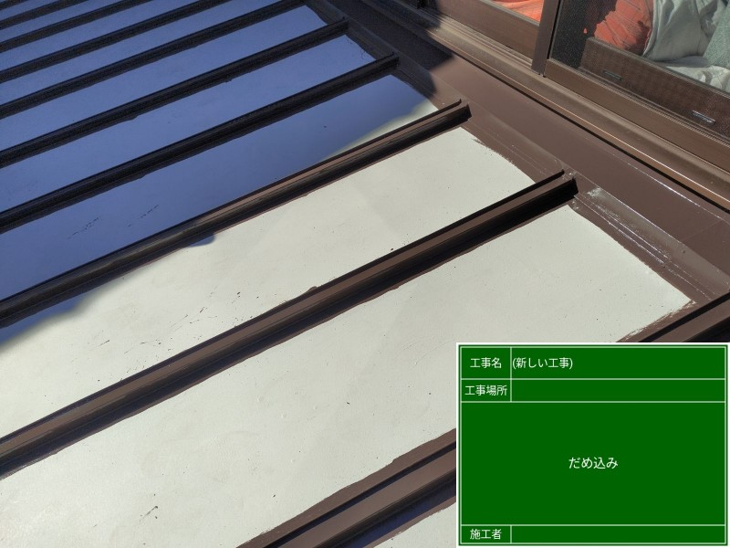 屋根だめ込み20042