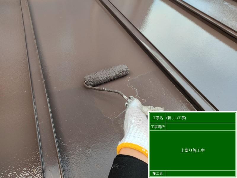 屋根上塗り20042