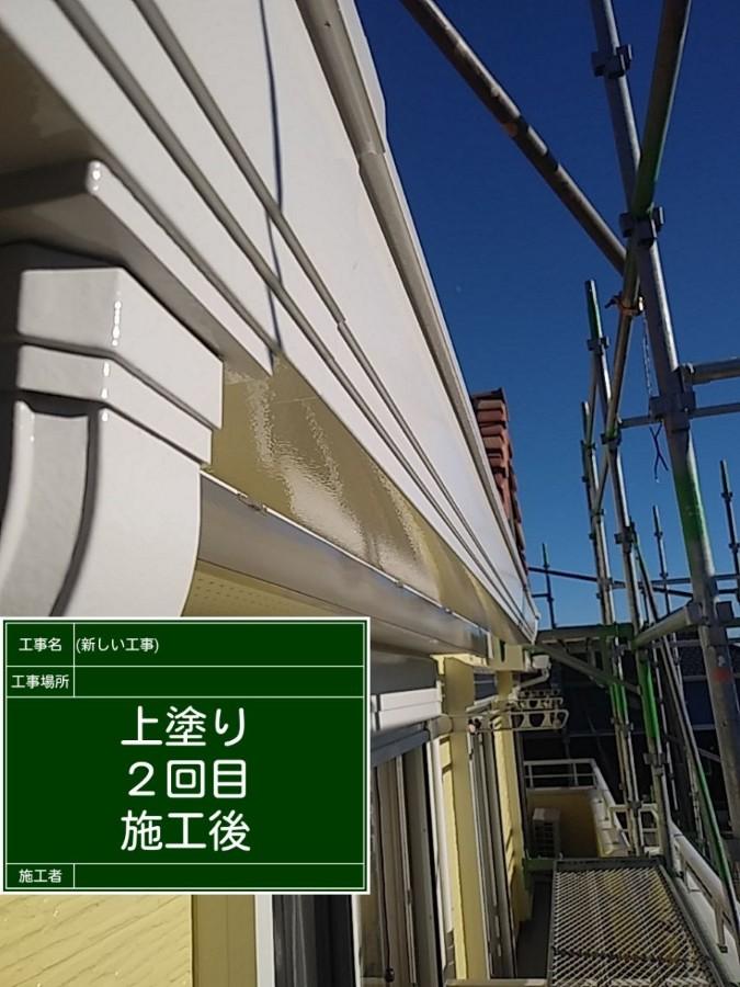 軒樋上塗り20041