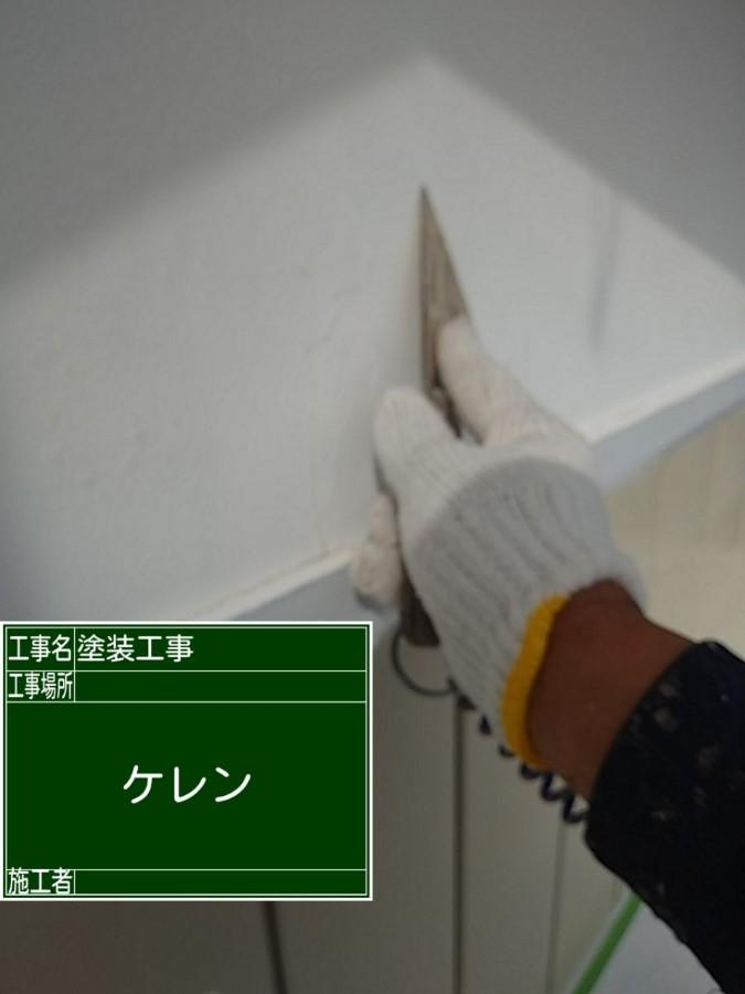 軒天ケレン20046