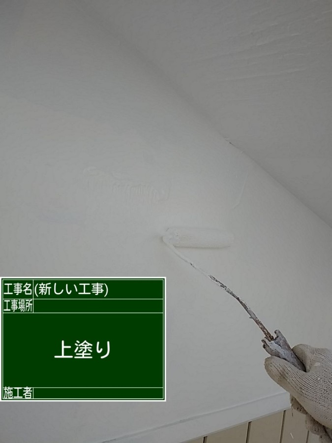 軒天上塗り20046