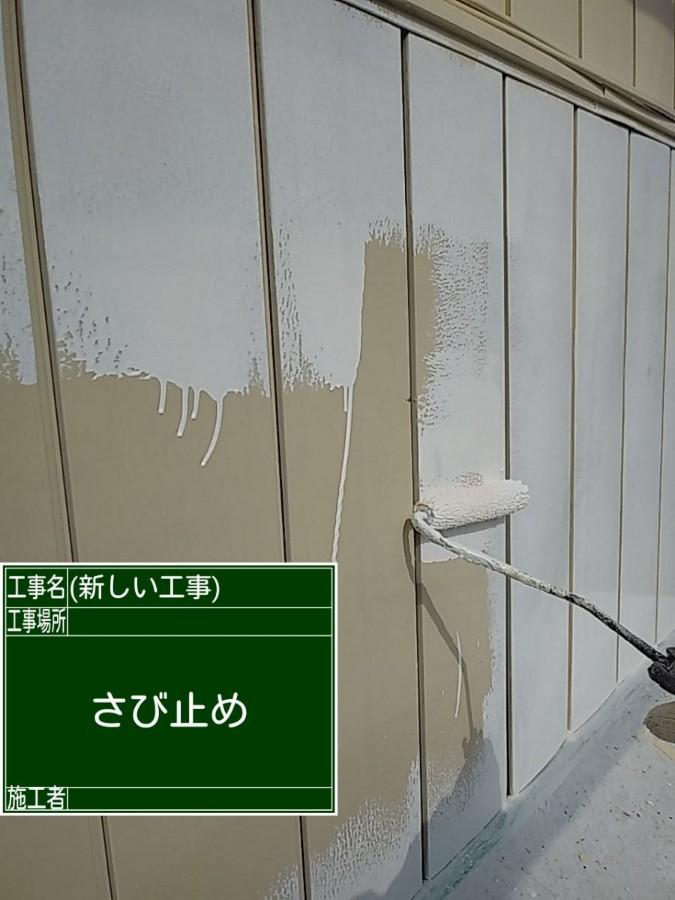 外壁サビ止め20046