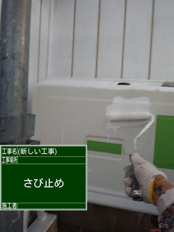 部材サビ止め20046