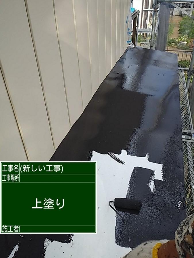 庇上塗り20046
