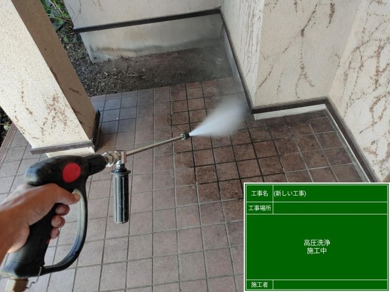 土浦市高圧洗浄②20053