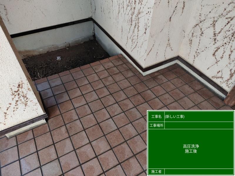 土浦市高圧洗浄後20053