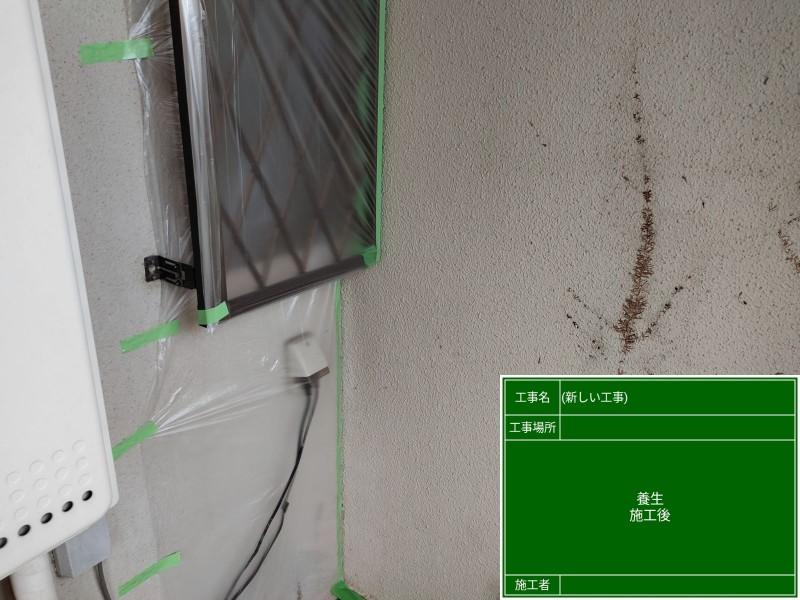 土浦市、ツタあとがついた外壁をシリコン樹脂塗料を使ってきれいに塗り替え!