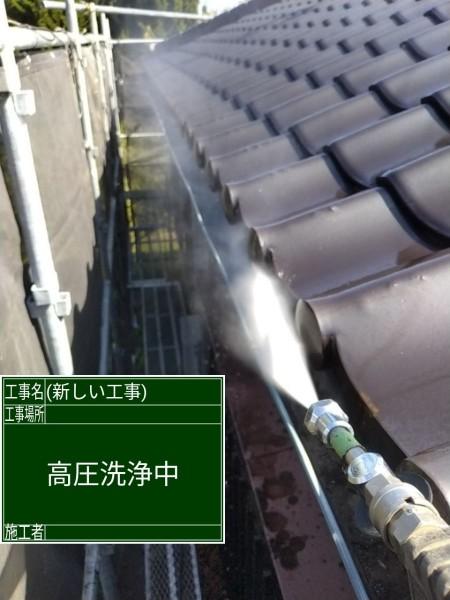 土浦市高圧洗浄①20056