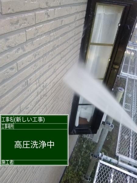 土浦市高圧洗浄③20056