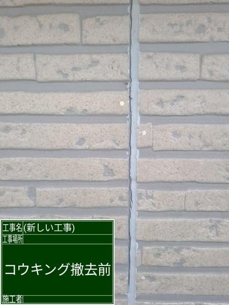 土浦市、古いコーキングを打ち替えて雨漏りにも負けない外壁の防水性を維持します!