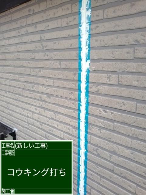土浦市外壁コーキング20056