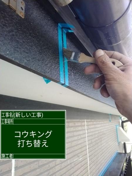土浦市で塗装工事!湿気のたまりやすい軒天は専用の防カビ塗料で塗り替えて!