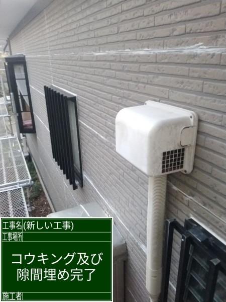 土浦市外壁コーキング完了20056
