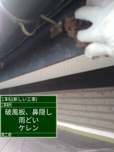 土浦市で一戸建て塗り替え工事!破風板と雨樋は同じタイミングで塗り替えます!