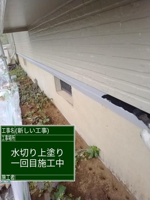 土浦市で一戸建ての塗替え!防サビ塗装で部材をサビから守ります!