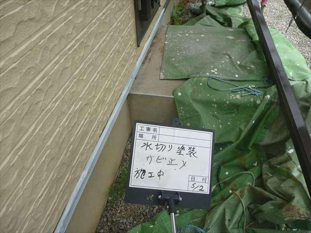 水切り1下塗り_M00003 (1)
