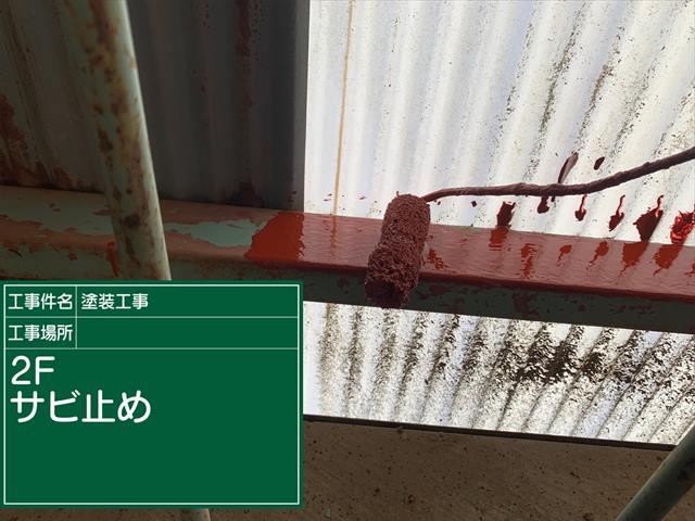 サビ止め_0225_M00022 (5)