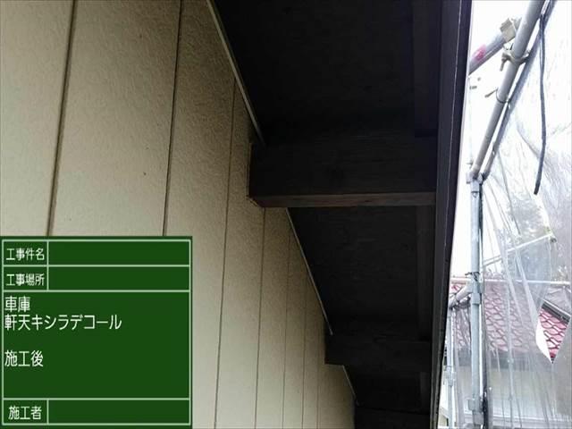 車庫_軒天_キシラデコール (3)_M00010