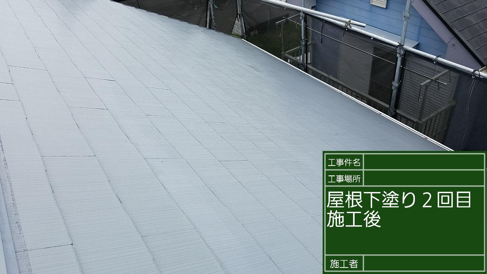 屋根下塗り2回目後300012
