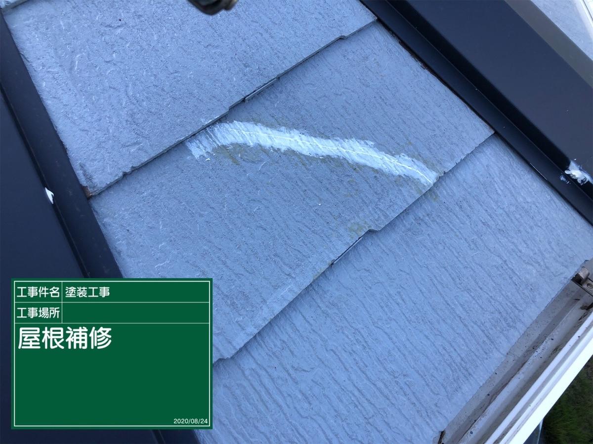 屋根補修300013